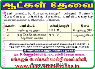 pankajam-hr-sec-school-non-teaching-posts-recruitment-www-tngovernmentjobs-in