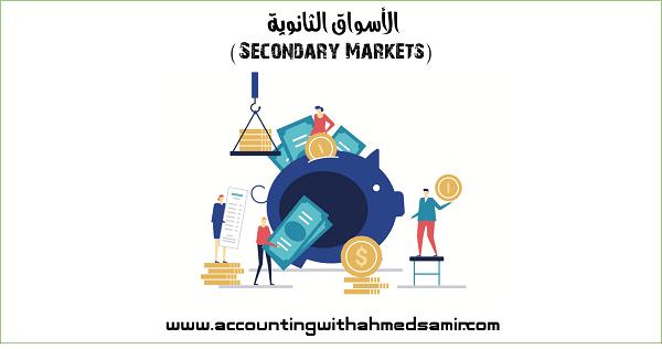 الأسواق الثانوية (Secondary Markets)