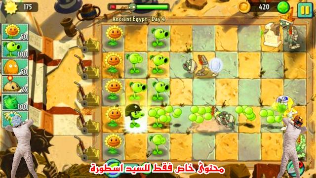تنزيل لعبة Plants vs. Zombies 2