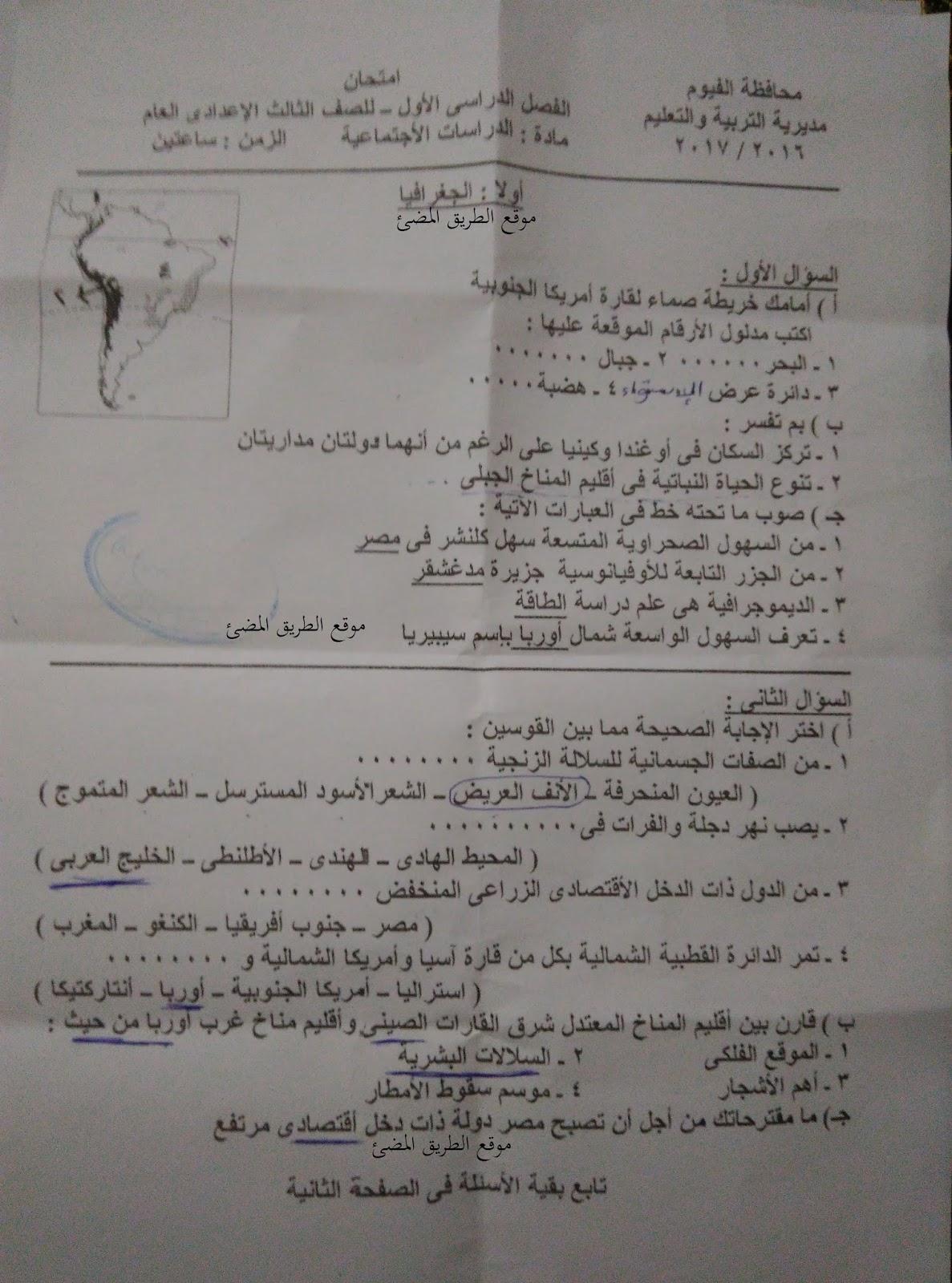 امتحان نصف العام الرسمى فى الدراسات الاجتماعية الصف الثالث الاعدادى ,محافظة الفيوم 2017