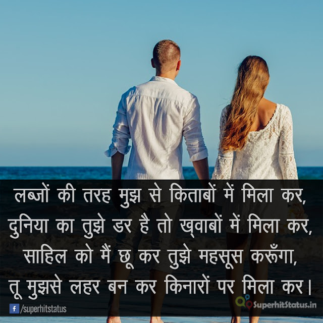 Pyar Bhari image Shayari in Hindi