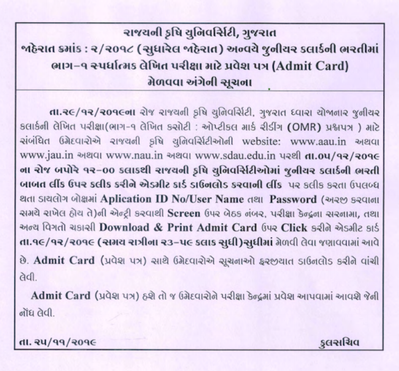 Gujarat Agricultural University Exam Call Letter
