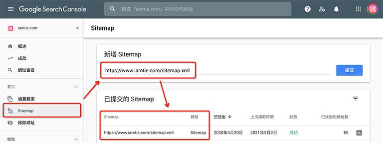 Sitemap提交