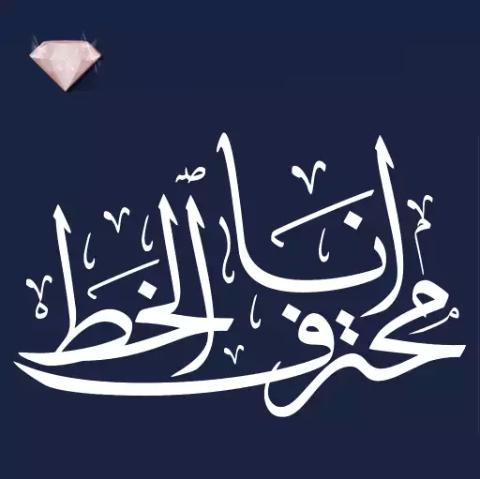 CalliPro (محترف الخط الماسي) v2.5.1 [Paid] Apk logo