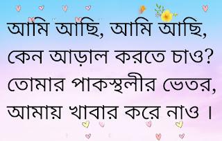 Aami Aachhi Lyrics Rupam Islam