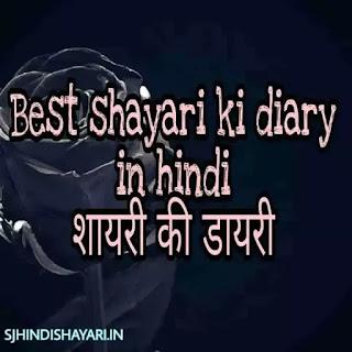 Shayari ki dairy