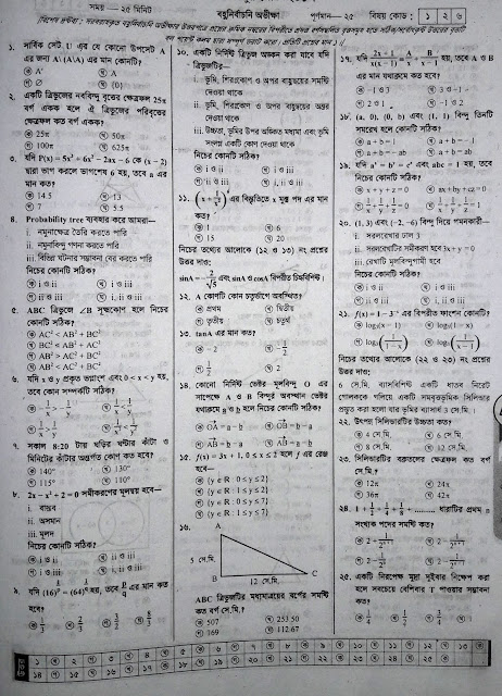 SSC Higher Math Model Question - 05