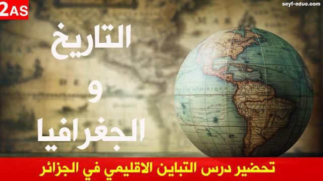تحضير درس التباين الاقليمي في الجزائر للسنة الثانية ثانوي