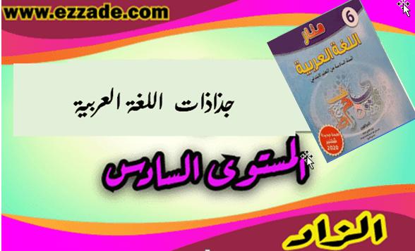 جذاذات متجددة  منار اللغة العربية المستوى السادس ابتدائي طبعة 2020
