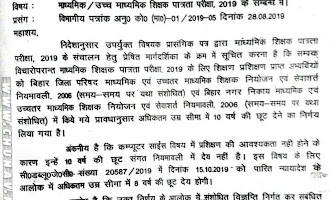 8 years age relaxation to Computer Science Teachers applicants and arrangement for online apply STET 2019
