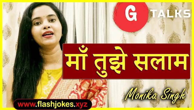 Maa Tujhe Salaam | Monika Singh | Poetry | G Talks