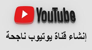 خطوات هامة قبل إنشاء قناة يوتيوب ناجحة وربح اموال طائلة