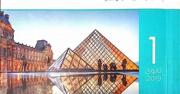 كتاب المعاصر للصف الاول الثانوى pdf