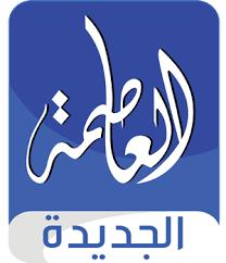 تردد قناة العاصمة 2