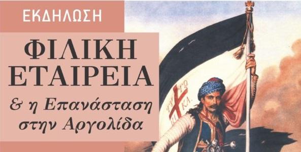 Εκδήλωση στο Άργος: «Η Φιλική Εταιρεία και η Επανάσταση στην Αργολίδα»
