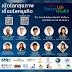 """ททท.ขอเชิญร่วมเสวนาออนไลน์ """"เปิดสุขภาพ เชื่อมโลกธุรกิจ"""" โดย SmartLife SmartHealth Platform"""