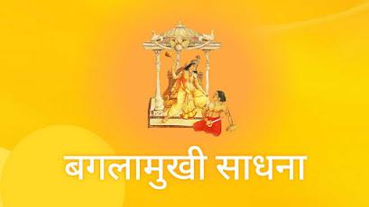 बगलामुखी साधना, बगलामुखी मंत्र, बगलामुखी बीज मंत्र, बगलामुखी पूजा, बगलामुखी महामंत्र