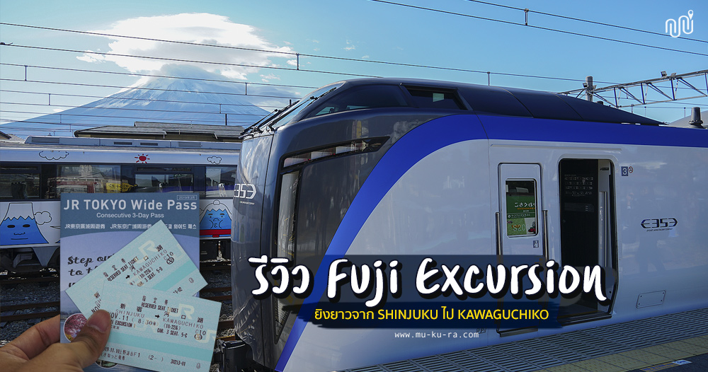 รีวิวรถไฟ Fuji Excursion นั่งยาวต่อเดียวจาก Shinjuku ถึง Kawagichiko ได้เลย