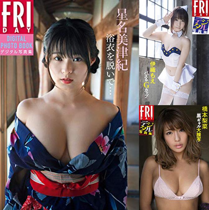 【写真集】講談社 G超グラビア女子フェア(2/27まで)