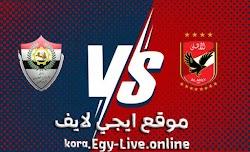 مشاهدة مباراة الأهلي والانتاج الحربي بث مباشر ايجي لايف بتاريخ 12-01-2021 في الدوري المصري