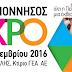 [Ελλάδα]Ανοιξε τις  πύλες της  η  Peloponnisos Expo – Η έκθεση στην Τρίπολη