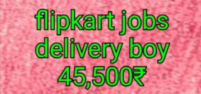 flipkart jobs delivery boy- (August 2020) Latest flipkart job apply fast  