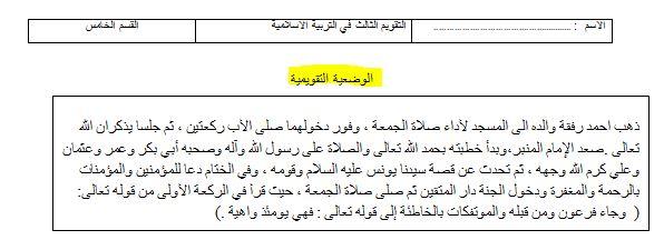 المستوى الخامس: نموذج للفرض الثالث في التربية الاسلامية انطلاقا من وضعية