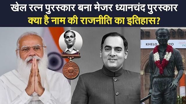 राजीव गांधी खेल रत्न पुरस्कार का बदला नाम, अब मेजर ध्यानचंद खेल रत्न पुरस्कार के नाम से जाना जाएगा