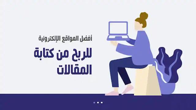 مواقع للكتابة الحرة