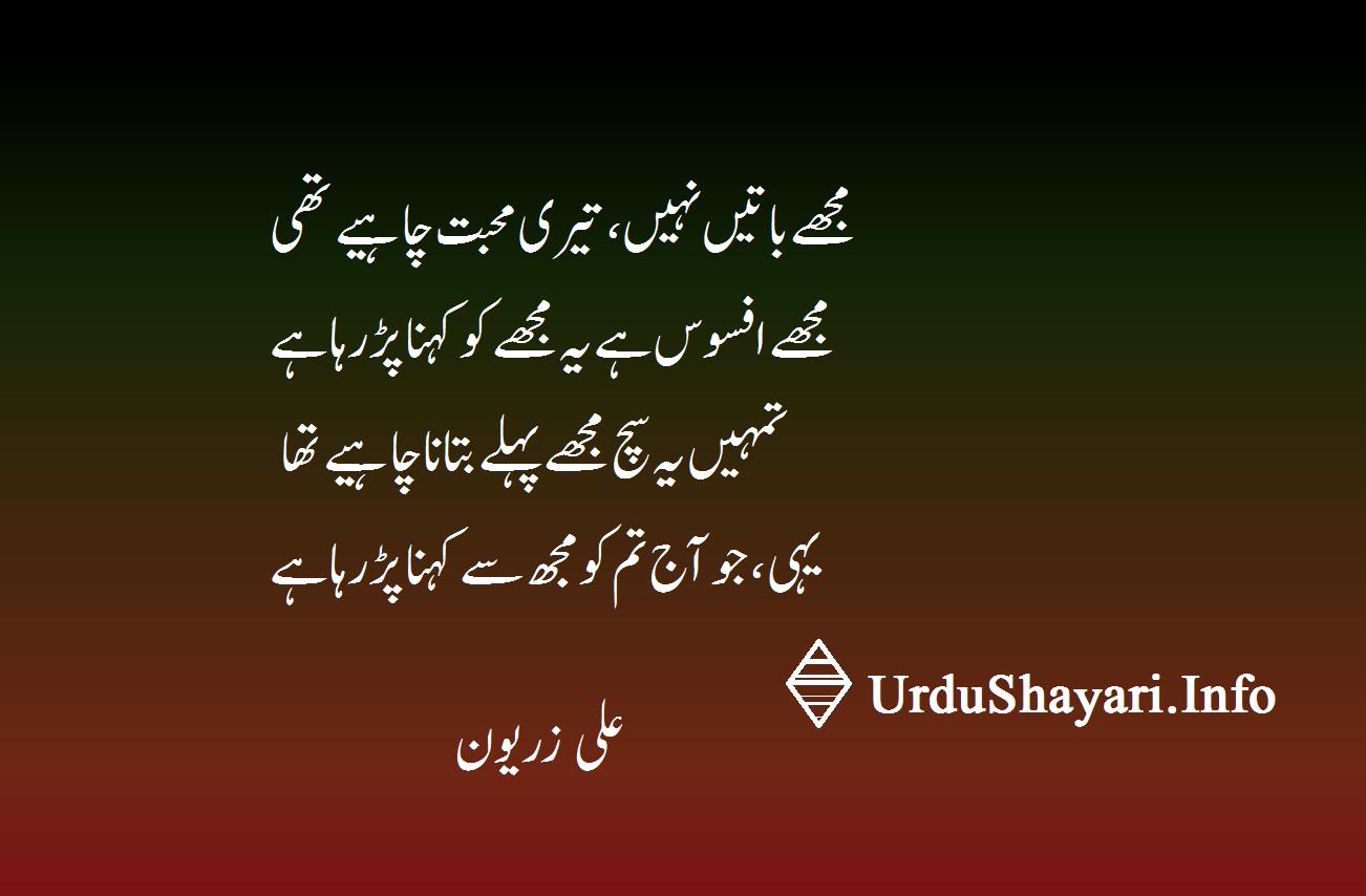 Mujay Batain Nahi Teri Mohabbat Ali Zaryoun - best love shayari 2 line