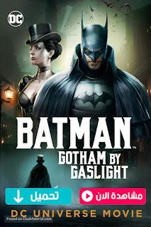 مشاهدة وتحميل فيلم باتمان Batman: Gotham by Gaslight 2018 مترجم عربي