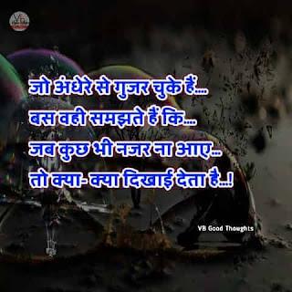 hindi-suvichar-with-images-vb-good-thoughts-sunder-vichar