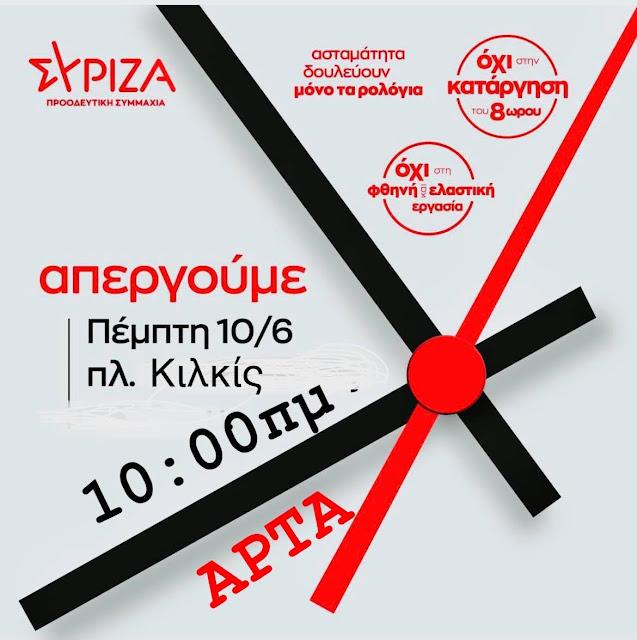 ΣΥΡΙΖΑ-ΠΣ Άρτας: Όλοι και όλες στην απεργιακή συγκέντρωση στην πλατεία Κιλκίς την Πέμπτη 10 Ιουνίου, 10 π.μ.