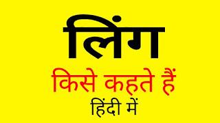 लिंग किसे कहते हैं | लिंग के भेद कितने प्रकार के होते है | परिभाषा - ling kise kahate hain in hindi