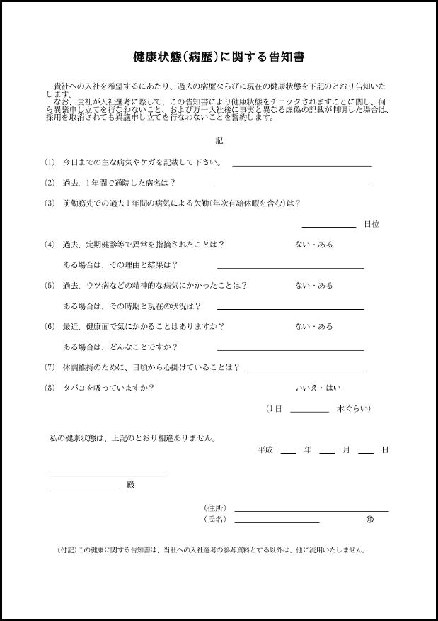 健康状態(病歴)に関する告知書 002