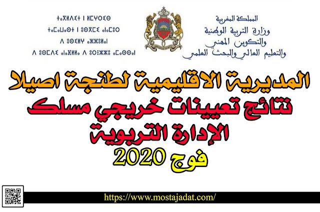 المديرية الاقليمية طنجة أصيلا: نتائج تعيينات خريجي مسلك الإدارة التربوية فوج 2020