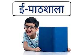 आज दिनांक 16 सितम्बर को ई-पाठशाला में प्रसारित होने वाले कार्यक्रम