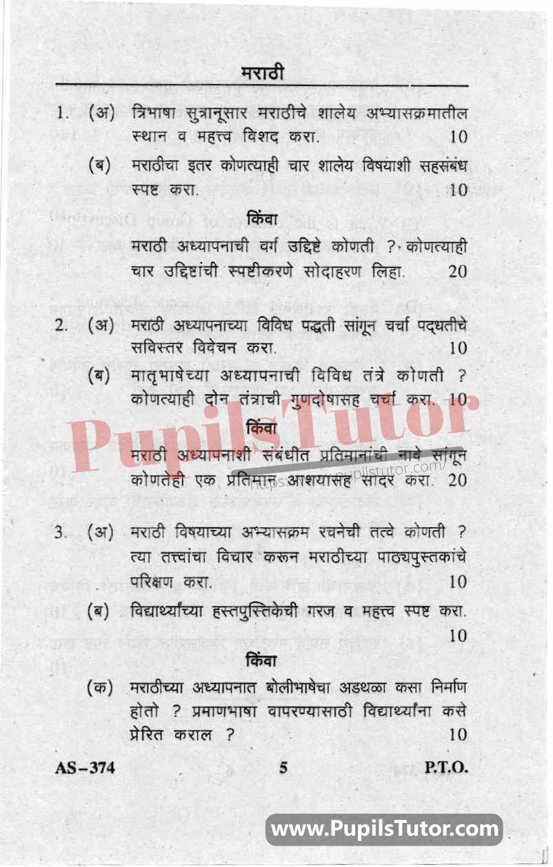 Pedagogy Of Marathi Question Paper