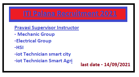 ITI Palana Recruitment 2021 : Pravasi Supervisor Instructor Vacancy