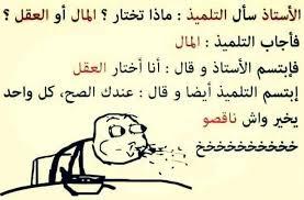 اجمل النكت الجزائرية الجديدة هبال تموت بالضحك ستاتي نكت جزائرية