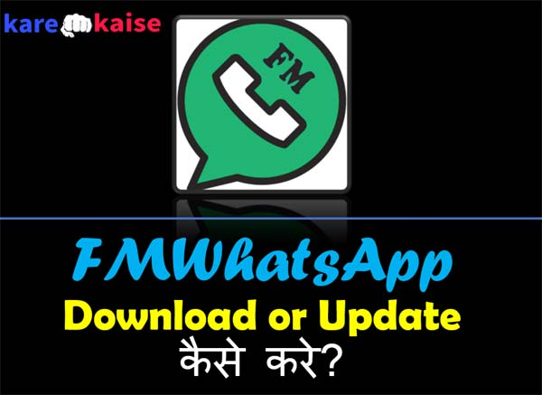 fmwhatsapp-download-aur-update-kaise-kare