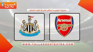 مشاهدة مباراة ارسنال ضد نيوكاسل 02-05-2021 في الدوري الانجليزي