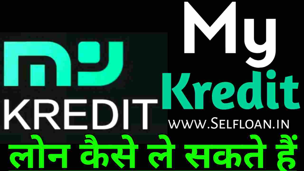 My Kredit Loan Kaise Le, My Credit Se Personal Loan Kaise Lete Hain - Selfloan.in