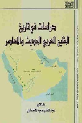 دراسات في تاريخ الخليج العربي الحديث والمعاصر pdf عبد القادر القحطاني