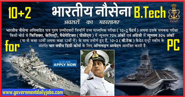 Indian Navy 10+2 (B.Tech) Cadet Entry Scheme Jan 2020 - Apply Online