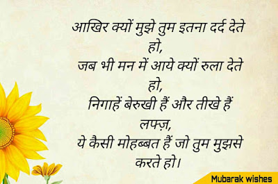 New sad shayari in hindi for friend,boyfriend,girlfriend