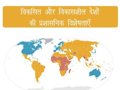 विकासशील और विकसित देशों की प्रशासनिक विशेषताऐं |Administrative characteristics of developing and developed countries