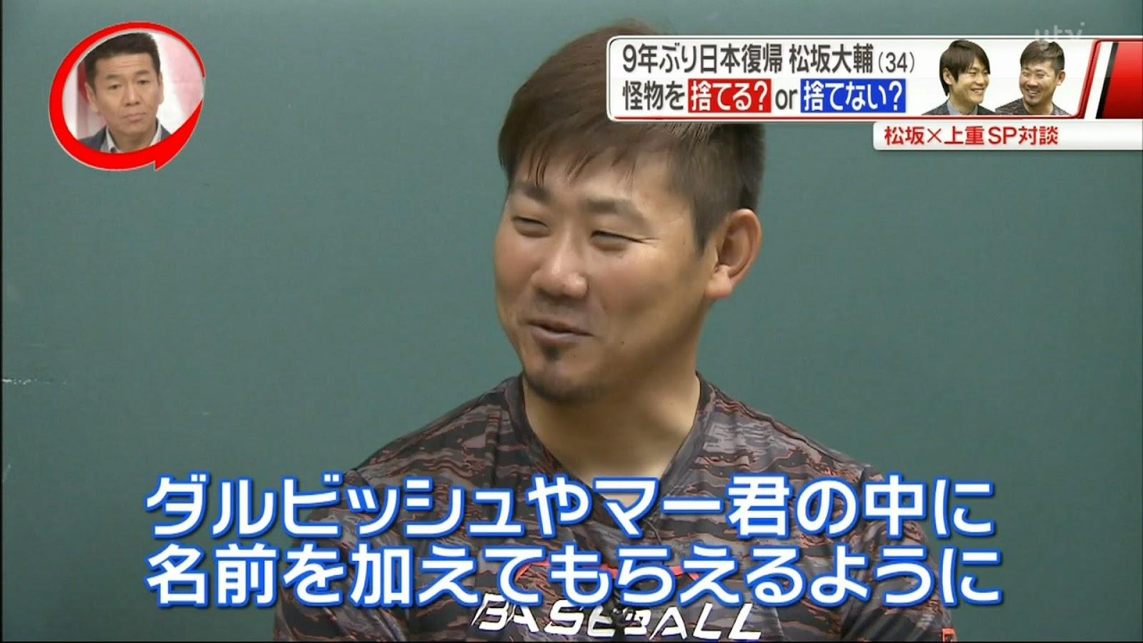 松坂大輔: 野球まとめに自信ニキ
