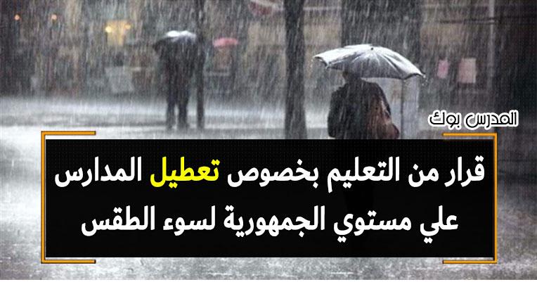 قرار جديد من التعليم بخصوص تعطيل المدارس علي مستوي الجمهورية لسوء الطقس