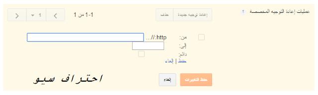 إعادة توجيه عنوان URL إلى مدونتك